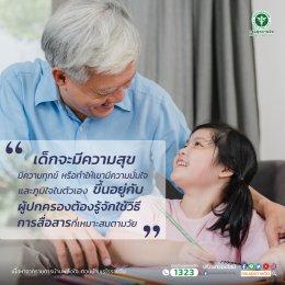 ผู้ปกครองต้องรู้จักใช้วิธีการสื่อสารที่เหมาะสมตามวัย