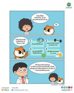 4 วิธีเตรียมตัวก่อนไปฉีดวัคซีนโควิด 19