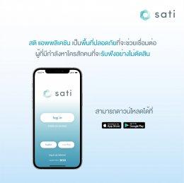 """พื้นที่ปลอดภัยสำหรับผู้ที่มีความเครียด ความทุกข์ """"Sati App"""""""