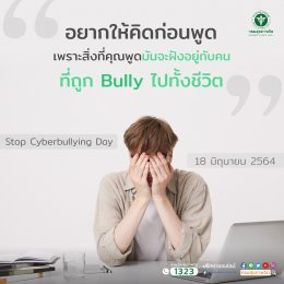 18 มิถุนายน 2564 Stop Cyberbullying Day