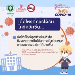 ผู้ป่วยที่มีภาวะสติปัญญาบกพร่อง กับวัคซีน COVID-19