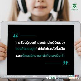 เด็กจะกล้าคิดกล้าทำ ไม่กลัวผิด ถ้าเขาได้เรียนรู้ ลองผิดลองถูกด้วยตนเอง