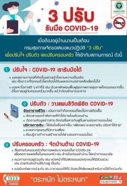 3 ปรับ รับมือ COVID-19