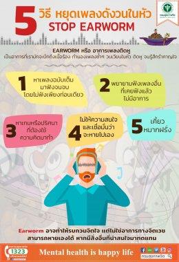 5 วิธี หยุดเพลงดังวนในหัว