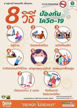 8 วิธีป้องกัน Covid-19