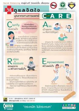 วิธีดูแลจิตใจบุคลากรทางการแพทย์ตามหลัก C A R E
