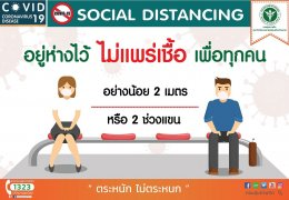 Social Distancing : อยู่ห่างไว้ ไม่แพร่เชื้อ เพื่อทุกคน