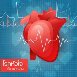 โรคหัวใจ ภัยแฝงที่แถมมากับ เบาหวาน