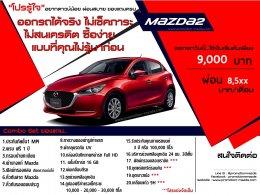 Promotion Mazda