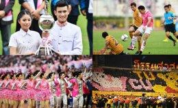 กีฬาประเพณี CU-TU Football