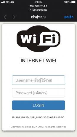 บริการติดตั้งระบบ WIFI HOTSPOT