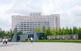 เรียนต่อจีน_มหาวิทยาลัย_Dongbei_University_of_Finance_and_Economics