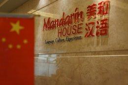 เรียนภาษาจีน_mandarin_house