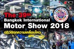 The 39th Bangkok International Motor Show 2018 : Revolution in Motion…ปฏิวัติทุกความเคลื่อนไหว