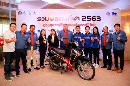 ยามาฮ่ามอบรถจักรยานยนต์ YAMAHA FINN ให้กับสมาคมนักข่าวช่างภาพกีฬาแห่งประเทศไทย
