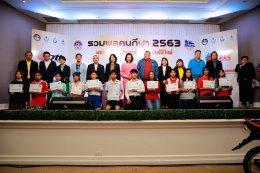 ยามาฮ่าสนับสนุนสมาคมนักข่าวช่างภาพกีฬาแห่งประเทศไทย พร้อมมอบทุนการศึกษาบุตร-ธิดา ผู้สื่อข่าวสายกีฬา
