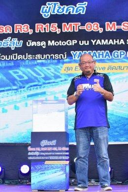 ยามาฮ่าเอาใจแฟนมอเตอร์สปอร์ต แจกโชคตั๋วชมโมโตจีพีครั้งแรกของประเทศไทย พร้อมที่พัก รวมมูลค่ากว่า 4 ล้านบาท