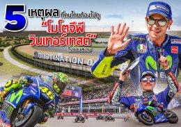 """5 เหตุผลที่คนไทยต้องไปดู """"โมโตจีพี วินเทอร์เทสต์"""" ถึงขอบสนาม"""
