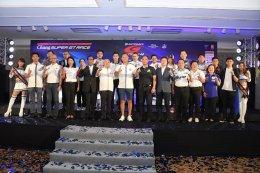 ยามาฮ่าร่วมสนับสนุนการแข่งขันมอเตอร์สปอร์ตระดับโลก