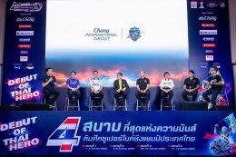 มอเตอร์สปอร์ตไทยคึกคัก!! ศึก OR BRIC Superbike 2020 ประเดิมแข่งระบบปิด