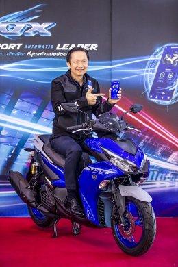 ยามาฮ่าส่ง All New YAMAHA AEROX สุดยอดผู้นำรถจักรยานยนต์สปอร์ตออโตเมติก พร้อมเทคโนโลยี Y-Connect เชื่อมชีวิตคุณเข้ากับรถคู่ใจ