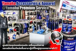 Yamaha Accessories & Apparel @Yamaha Premium Service ศูนย์รวมอุปกรณ์ตกแต่ง เครื่องแต่งกาย และผลิตภัณฑ์หล่อลื่นยามาลู้ปที่ใหญ่สุดของยามาฮ่า!!!