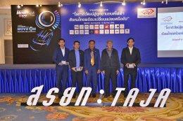 สรยท. จัดสัมมนาชี้เทรนด์ตลาดรถไฟฟ้าไทย-โลก รัฐ-เอกชน-ผู้บริโภค ผสานพลังปลดล็อก ผลักดัน EV สู่รถยนต์แห่งอนาคต