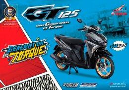 Yamaha GT125 ใหม่! New Generation of Torque เฟี้ยวฟาสต์ บาดใจ