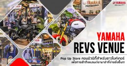 """Yamaha Revs Venue"" : Pop Up Store คอมมิวนิตี้สำหรับชาวไบค์เกอร์ เพื่อการเข้าถึงแบรนด์ยามาฮ่าที่ง่ายยิ่งขึ้น!!"