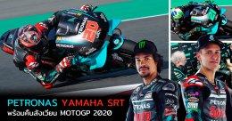 PETRONAS YAMAHA SRT พร้อมคืนสังเวียน MOTOGP 2020
