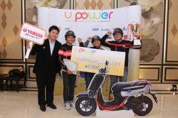 ยามาฮ่าคิวบิกซ์ คว้ารางวัลการตลาดดิจิทัลยุคใหม่ ในโครงการ U Power Digital Idea Challenge Season 2
