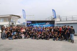 ยามาฮ่าตอกย้ำผู้นำมอเตอร์สปอร์ตตัวจริง จัดกิจกรรม YAMAHA R-Series Track Day เสริมสร้างทักษะการขับขี่ในสนามแข่งให้ลูกค้า โซนกรุงเทพฯ และภาคกลาง