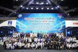 ยามาฮ่าฉลองยอดจองผลิตภัณฑ์สุดฮอต 834 ยูนิต กระหึ่มมอเตอร์โชว์ 2021
