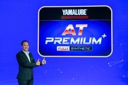 ยามาฮ่าเปิดตัวน้ำมันเครื่องระดับพรีเมียมสูตรสังเคราะห์ 100% YAMALUBE AT PREMIUM PLUS