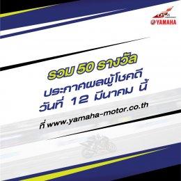 ยามาฮ่า จัดแคมเปญ ซื้อรถจักรยานยนต์ R-Series หรือ MT-Series ลุ้นบัตรชม MotoGP พร้อมที่พัก และใกล้ชิดนักแข่งระดับโลกจากยามาฮ่า
