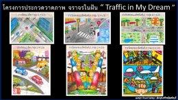 ยามาฮ่าจัดประกวดภาพวาดระบายสี หัวข้อ การจราจรในฝัน Traffic in My Dream ชิงทุนการศึกษาในระดับชั้นประถมศึกษา