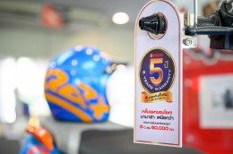 ยามาฮ่าเพิ่มความมั่นใจ เจ้าแรกของโลกที่รับประกันทั้งคัน 5 ปี หรือ 50,000 กม. พร้อมบริการ Road Side Service ตลอด 24 ชั่วโมง