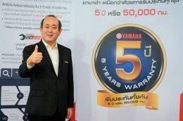 """""""บิ๊กบอสไทยยามาฮ่า"""" ครบวาระการปฏิบัติงานในประเทศไทย แถลงขอบคุณ ผู้จำหน่าย ลูกค้า และสื่อมวลชน"""