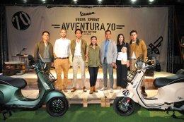"""Vespa Sprint Avventura 70 Limited Edition"" รุ่นพิเศษ จำนวนจำกัด 700 คันในไทย"