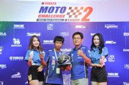 ยามาฮ่าจัดพิธีมอบรางวัล Yamaha Moto Challenge 2016 Season 2 ฉลองแชมป์อย่างยิ่งใหญ่ พร้อมพาทัศนศึกษาชม MotoGP ที่มาเลเซีย