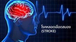 อาการของโรคหลอดเลือดสมอง ( STROKE )