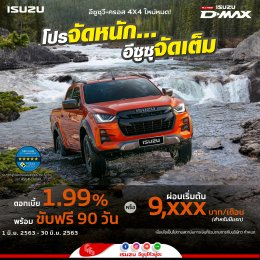 ISUZU V-CROSS 4x4