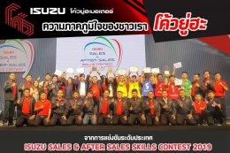 ผลรางวัลการแข่งขันทักษะด้านการขายและบริการหลังการขายอีซูซุ ประจำปี 2562