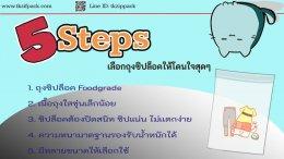 5 steps เลือกถุงซิปให้โดนใจ