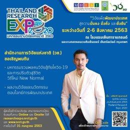 คุณอั้ม อธิชาติ ชุมนานนท์ ทูตวิจัยคนแรก ขอเชิญร่วมงานมหกรรมงานวิจัยแห่งชาติ 2563 (Thailand Research Expo 2020)