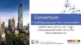 """วช. จัด Consortium """"การแก้ไขปัญหาฝุ่นละออง PM2.5 ของประเทศไทย"""""""