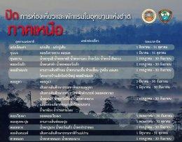 กำหนดการปิดอุทยานแห่งชาติทั่วประเทศไทยประจำปี 2561