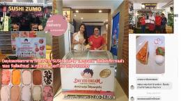 Dayicecream #0031 สาขาที่20 ร้านsushi zumo ม.กรุงเทพ
