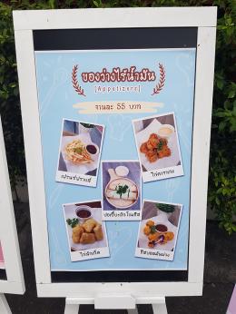 Dayicecream #0034 สาขาที่23 ร้าน กาแฟ Phan Cup ถ.สนามบินน้ำ