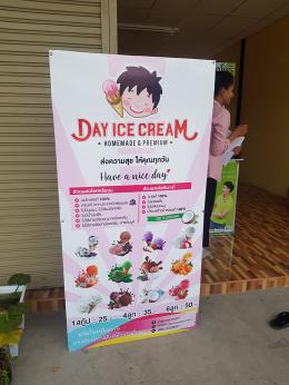 Dayicecream #0043 สาขาที่31 ร้านกาแฟคุณเก่ง (ข้าง - วัดเปรมประชากร บางประอิน อยุธยา )